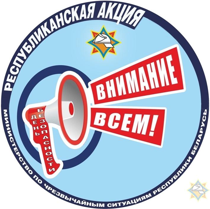 Акция «День безопасности. Внимание всем!» продолжается на Лидчине